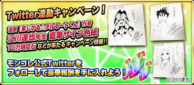 江川達也先生のイラスト入りサイン色紙が当たるキャンペーンも同時開催
